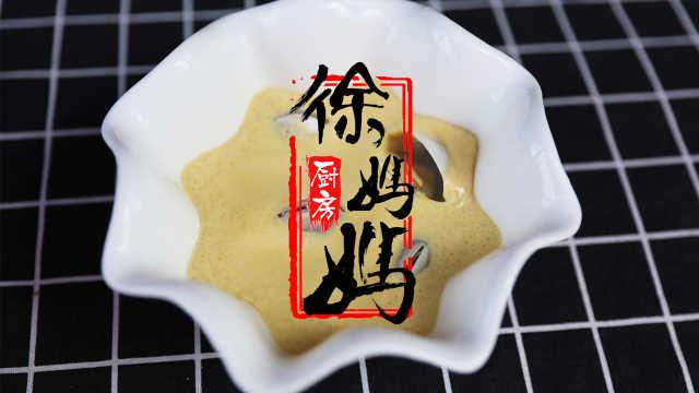 【徐妈妈厨房】蛤蜊蒸蛋