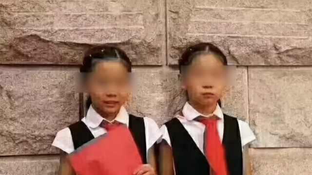 双胞胎姐妹青岛走失,遗体均已找到