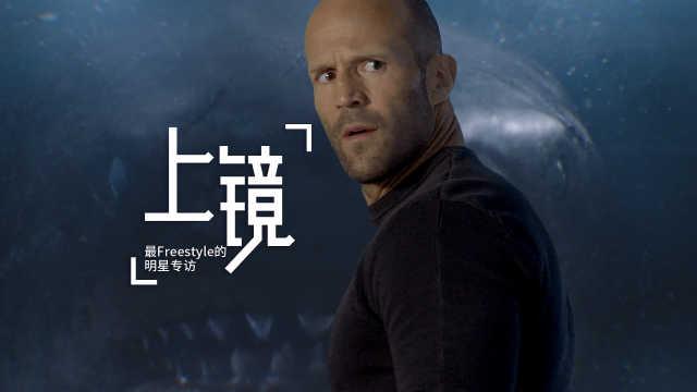 《巨齿鲨》男主:我的健身秘诀