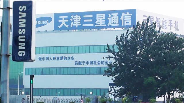 三星手機要涼?天津工廠被曝將停產