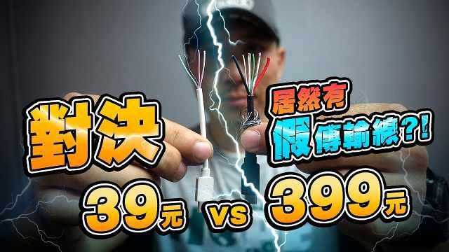 39元与399元的USB传输线有何差別?