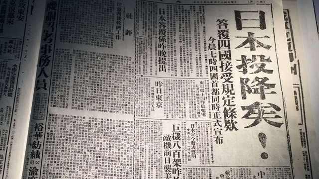 日本投降那天,昭和天皇说了啥?