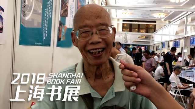 88岁的陈毅警卫员:每年书展来3次