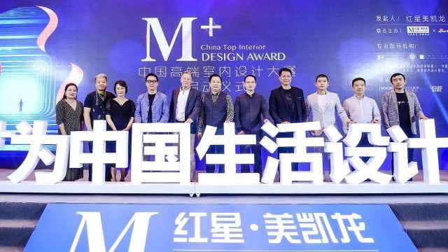 设计界金像奖M+室内设计大赛开幕