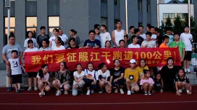 最牛暑假作业:家长带孩子跑100公里