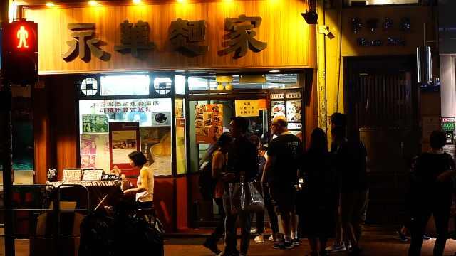 深夜排队!香港传奇面馆68年后停业