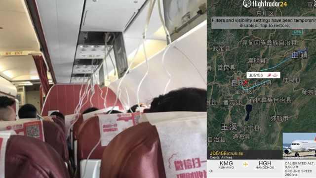 昆明飞杭州一航班起飞后疑故障返航