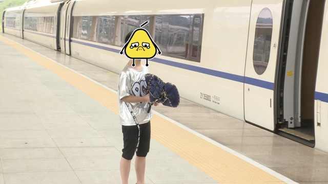 傻眼!9岁娃随妈乘高铁,被遗忘站台