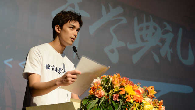 北电开学典礼,新生代表吴磊发言