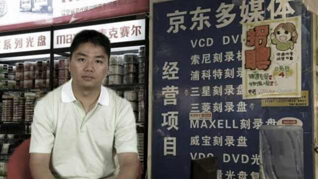 刘强东进阶之路:我用20年走到美国