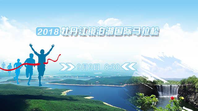 直播:2018镜泊湖国际马拉松赛