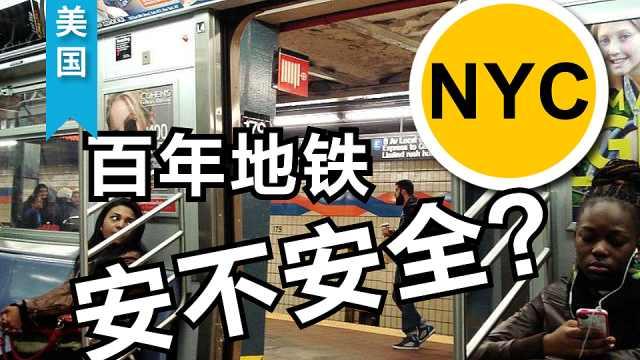 纽约百年地铁安不安全?