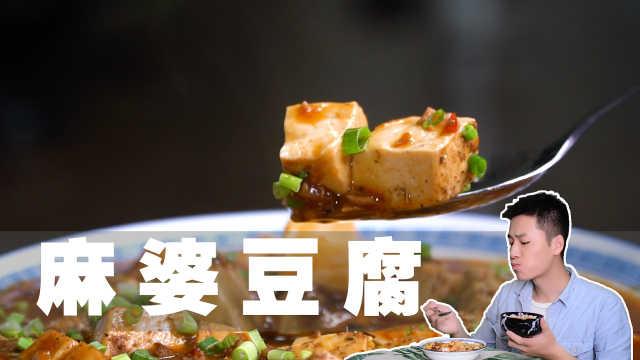 麻婆豆腐,麻辣爽口,色泽红亮!