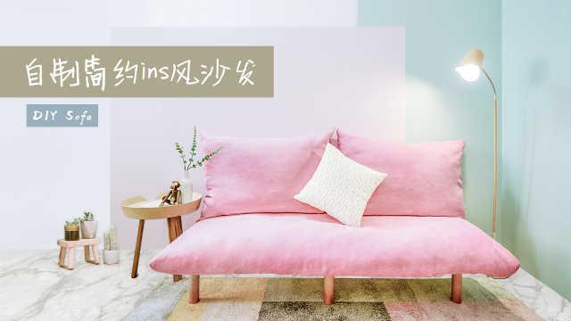 DIY肥宅快乐沙发,省下好多钱!