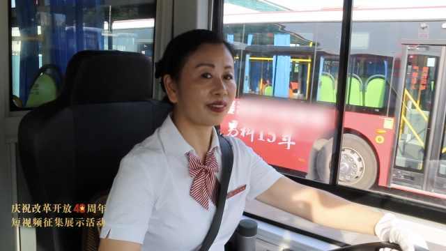 她开公交30年:车在更新,工资年年涨