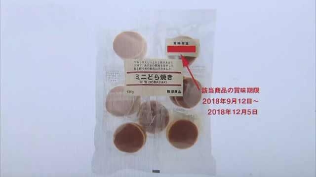 日本多家面包店食物发霉,28人中毒