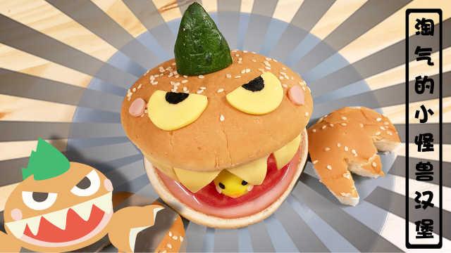 大嘴小怪兽汉堡,好想一口被它吃掉