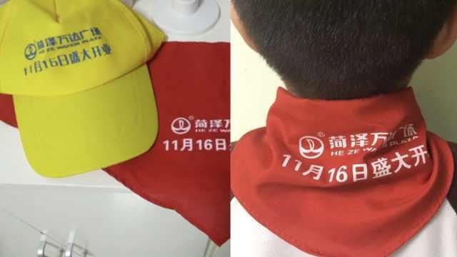 万达回应红领巾广告:解聘责任人