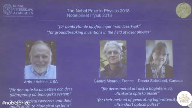 3人因激光物理获诺贝尔物理学奖