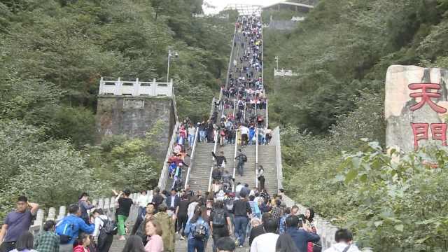 国庆游客高峰,2万游客登高赏景