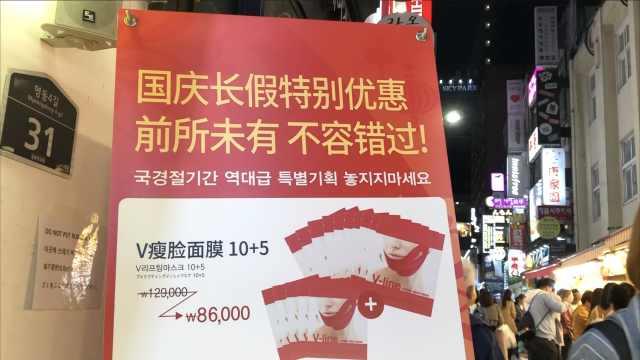 黄金周韩国为中国游客也是拼了!