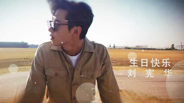 刘宪华综艺爆笑合辑盘点