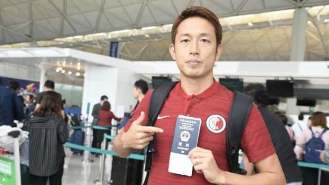 日本前锋入中国籍,将代表香港出战