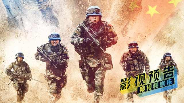 《中国蓝盔》新预告,上演生死瞬间