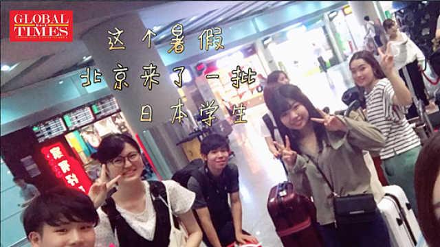 日本大学生暑假来华后对中国的体会