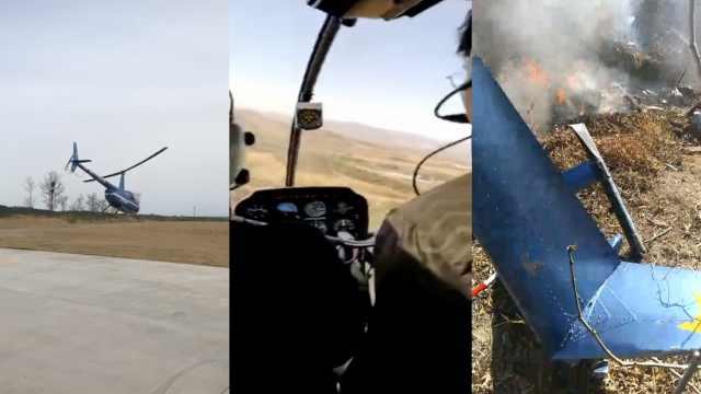 河北直升机坠毁:公司董事长也遇难