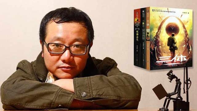 刘慈欣谈基因上太空:是怎样的感受