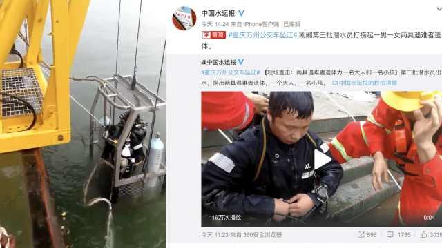 坠江公交打捞现场:多具遗体被捞出