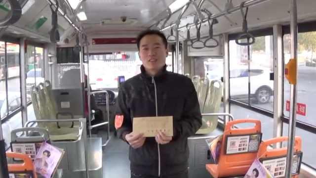 公交司机小举动,获老人手写表扬信