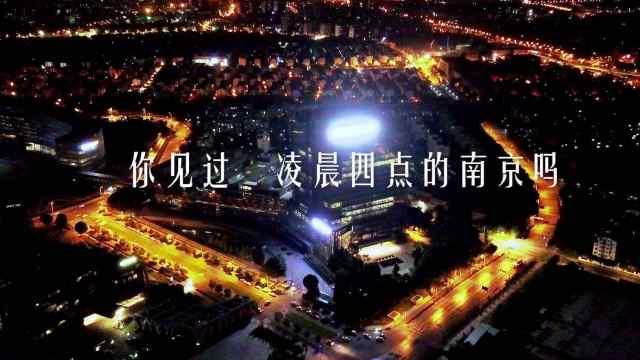你见过凌晨四点的南京吗?