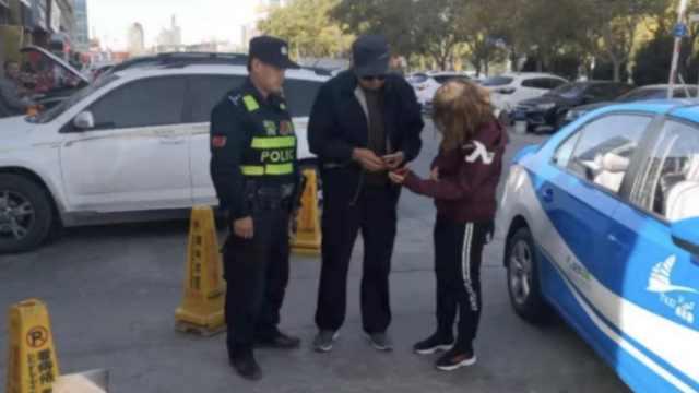 她打车误付百倍车费,报警求助找回