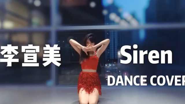 Melody小麦翻跳《Siren》