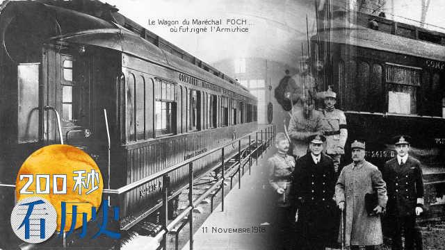 让您受辱!福煦列车和两次世界大战
