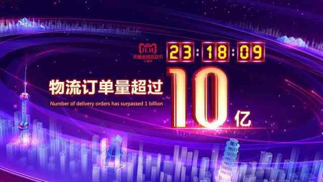 马云预言成真:快递10亿时代到来!