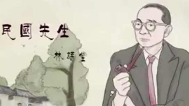 林语堂的故事