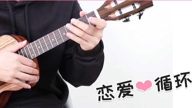 【恋爱循环】尤克里里指弹教学