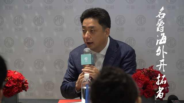 俞經民:MG有膽量把新能源帶到全球