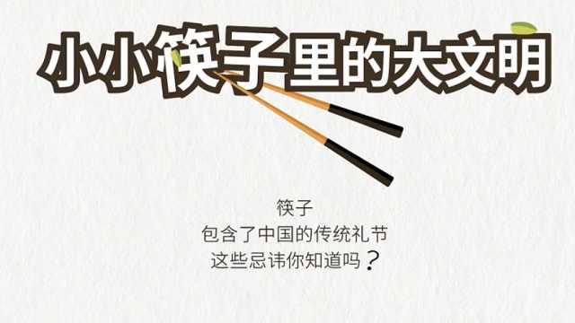 听文化专家解读中国的筷子文化