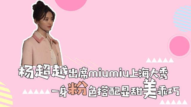 杨超越一身粉色穿搭,甜美乖巧!
