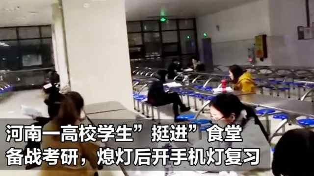 猛犸视频丨高校学生进食堂备考