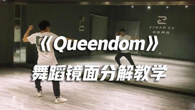 万妮达《Queendom》舞蹈分解教学