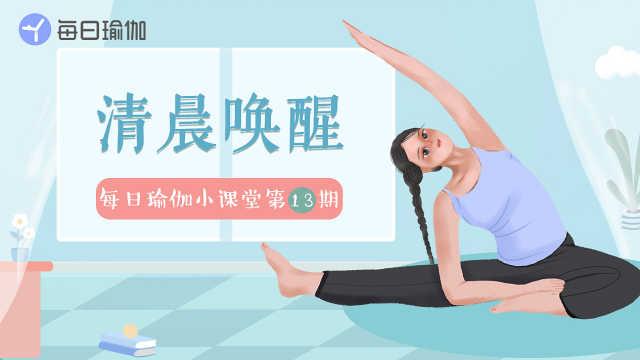 每日瑜伽:晨间唤醒,拜日式A详解