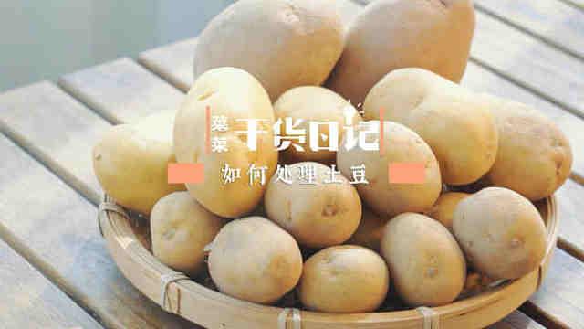 菜菜干货日记:如何处理土豆