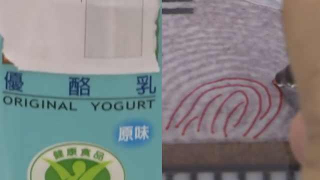 13元酸奶被偷,台警方花4000元验DNA