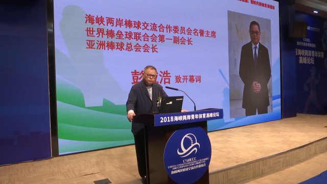 海峡两岸青年体育高峰论坛深圳举行