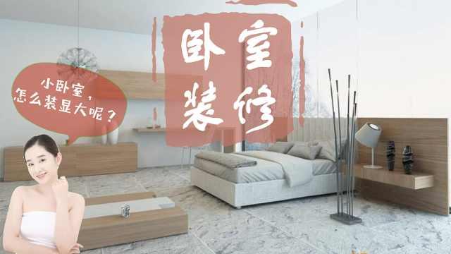 卧室装修设计的注意事项